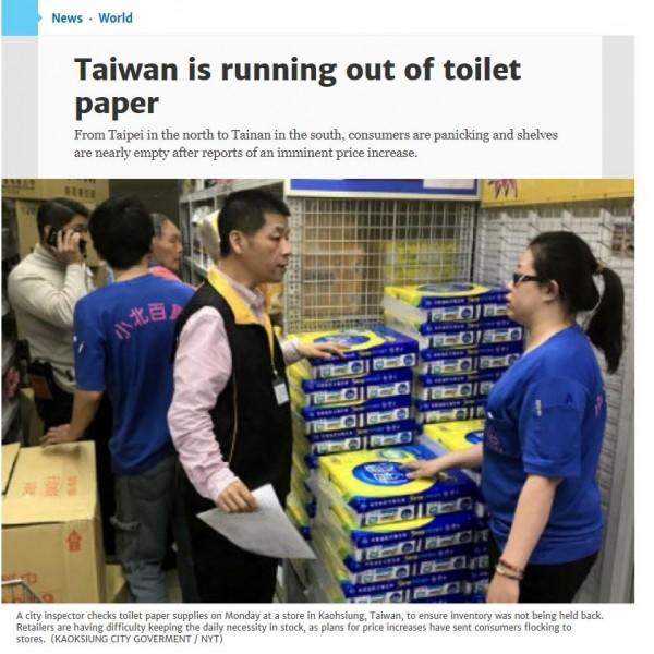 加拿大《多倫多星報》報導台灣人搶購衛生紙的新聞。(圖擷自《多倫多星報》)