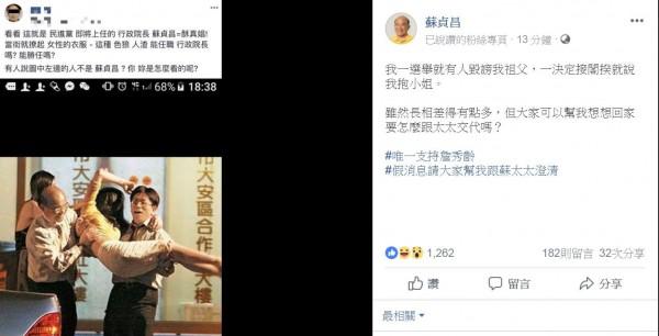 蘇貞昌在臉書發文澄清。(圖擷取自蘇貞昌臉書)