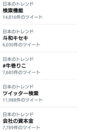 「斗和奇蹟」以及「公司資本額」上了推特的流行趨勢。(圖擷取自推特)