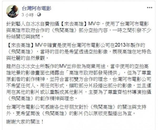 白冰冰拍攝「來去高雄」MV,其中使用齊柏林「飛閱高雄」影像且未註明出處,引發各界議論,台灣阿布電影也發文希望尊重原創者的創作精神。(圖擷自臉書)