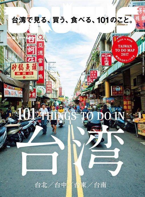 越來越多日本雜誌介紹台灣。(圖擷自magazine house官網)