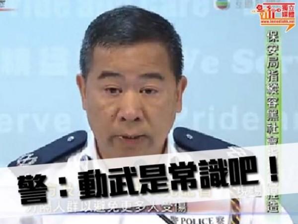 港警助理警務處長張德強下午回應暴力事件,稱是威者發起佔中是高風險行動,有人動武是常識。(圖擷取自香港獨立媒體臉書)