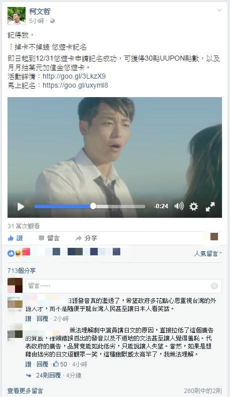 柯文哲今日在臉書宣傳政策,並親自拍攝宣傳影片,但影片中的男女主角的日文對話遭網友批評。(圖擷取自柯文哲臉書)