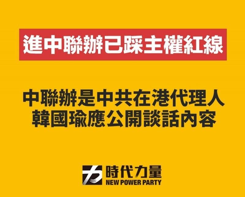 時代力量強調,此行密訪不只經濟零分,更是跨越紅線的「主權零分」,強烈要求韓市長即刻公開談話內容。(圖取自時代力量臉書)