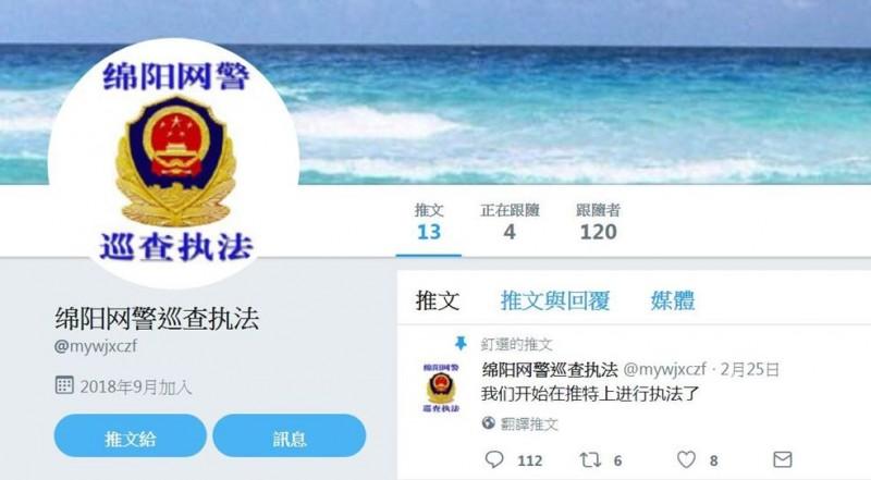 中國四川省綿陽市警方的推特帳號被華人網友砲轟,也有網友質疑它是假帳號。(圖擷取自推特)