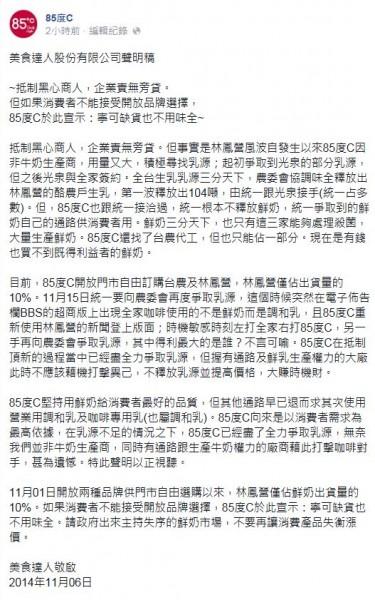 85度C被發現部分門市其實已用回林鳳營鮮乳,遭各界撻伐。85度C今晚(6日)則發聲明討公道。(圖擷取自85度C臉書)