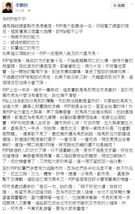 李艷秋在臉書發文中聲稱,《遠見雜誌》日前調查縣市長滿意度其實不公平,因為該調查少了三個重大指標,分別是娛樂市民的能力、諉過前朝的功力、部屬逃亡的用力等。(圖擷自李艷秋臉書)