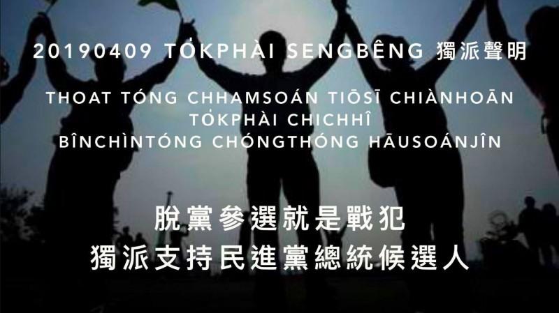 獨派團體今(9)日晚間發表共同聲明表示,面對中國統戰侵略,初選無論蔡、賴誰出線,都將支持由民進黨推派出的總統候選人,任一方退黨參選就是傷害台灣民主的戰犯,並呼籲各方加入連署。(圖翻攝自臉書)