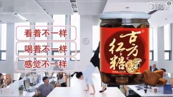 中國食品製造商「古方红糖」被爆抄襲日本公司17年前廣告,相當沒創意。(圖擷取自影片)