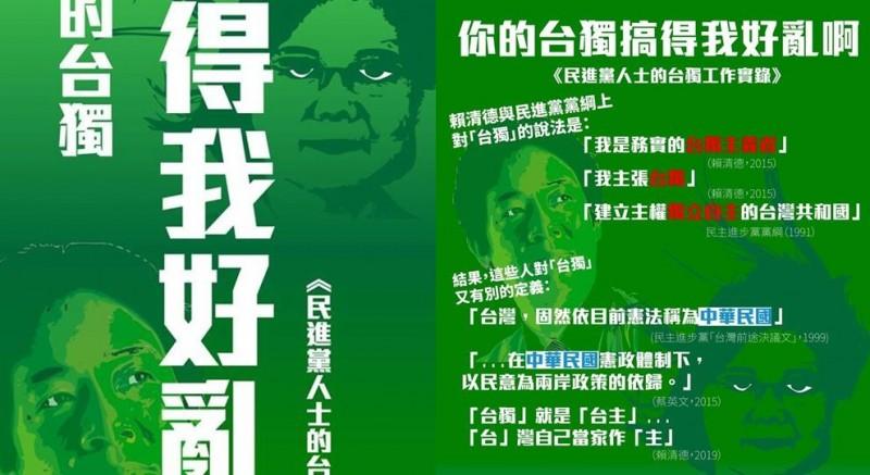 國民黨製圖對綠營嗆聲,反被網友砲轟。(圖擷取自國民黨臉書)
