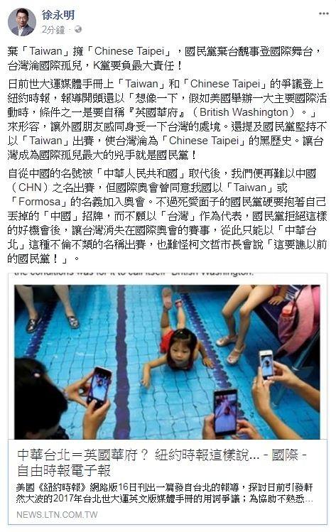 徐永明於臉書粉專發表,他對「台灣」與「中華台北」爭議登上《紐時》的看法。(圖擷取自臉書粉專「徐永明」)