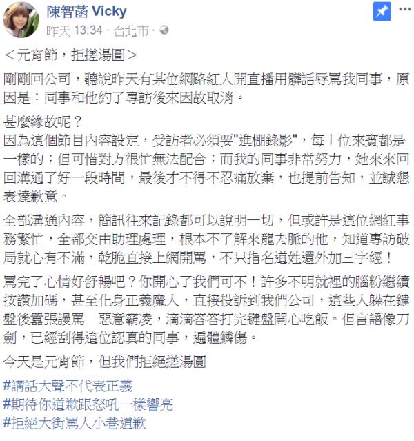 東森主播陳智菡發文。(圖擷自陳智菡 Vicky臉書)