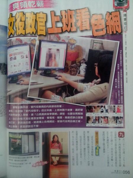 替代役男拍下莊女上班看色情網站的畫面。(翻拍壹週刊)