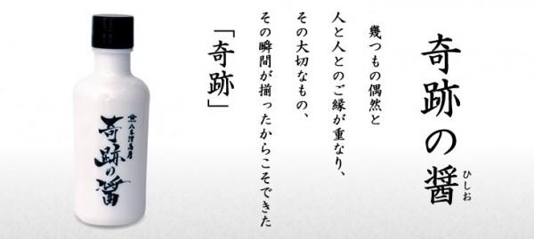 失而復得、承襲200年歷史風味的醬油被命名為「奇蹟」,以示紀念與感恩。(圖擷取自八木澤商店網站)