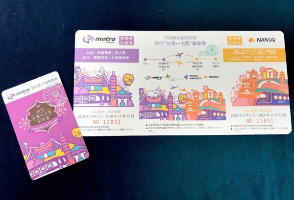 「旅行台灣大阪乘車券」票卡設計意象一邊呈現台灣特色景點、一邊是日本大阪景點。(圖取自桃園捷運)