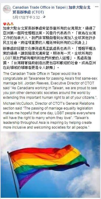 加拿大駐台北貿易辦事處發文。(圖擷取自臉書)