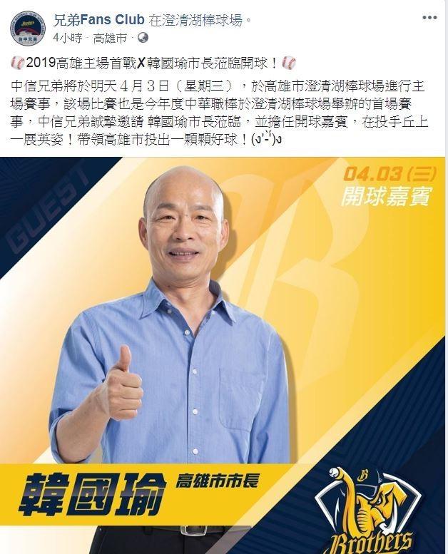 中信兄弟明日將邀請韓國瑜在澄清湖棒球場擔任開球嘉賓。(圖擷自兄弟Fans Club 臉書)