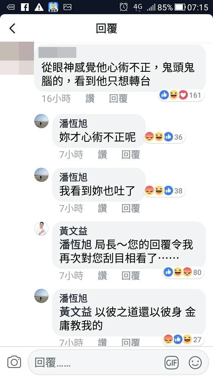 高雄市觀光局長潘恆旭與網友互嗆。(取自黃文益臉書)