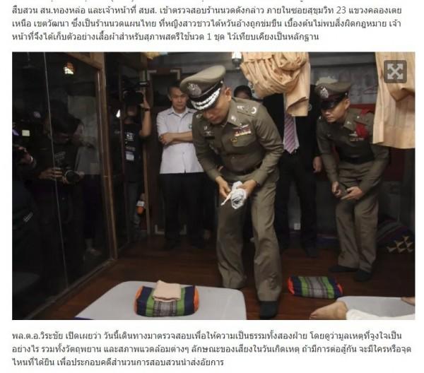 台灣女遊客指控在曼谷遭男按摩師性侵一案,今天在曼谷開偵查庭,圖為警方前往按摩店蒐證的畫面。(圖擷自www.thairath.co.th)