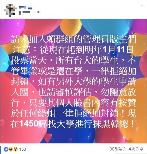 昨(26)日下午有韓粉在臉書社團發文,表示將拒絕並封鎖所有台大學生的入社申請,畢業或在學皆然。(圖擷取自臉書社團「2020韓國瑜前進總統府」)