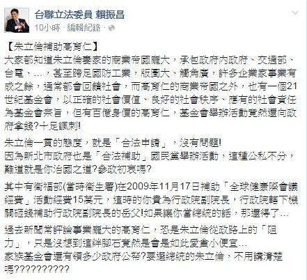 賴振昌諷刺,有百億身價的高育仁,基金會舉辦活動竟然還向政府拿錢?(圖擷取自賴振昌臉書)