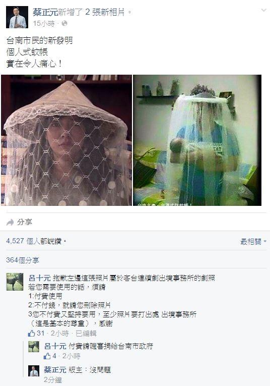 蔡正元這次未經同意轉載《出境事務所》的劇照,「指帽為帳」。(擷取自蔡正元臉書)