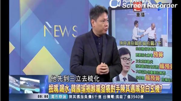 資深媒體人謝寒冰說,韓國瑜聽信梳化的建議,在嘴上塗了《三立電視台》梳化的護脣膏,導致辯論時喉嚨疼痛。(圖擷取自YouTube)