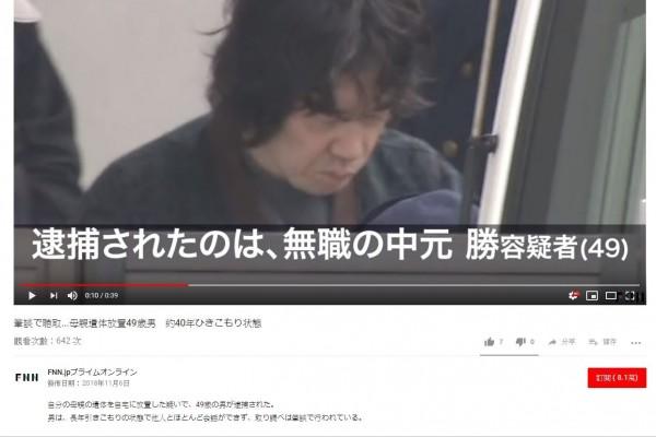 中元勝已40年不曾出門,因母親死亡不知如何處理而伴屍多日。(圖翻攝自FNN YouTube)