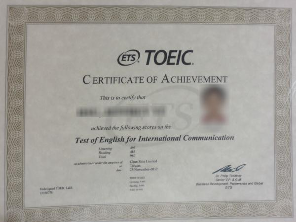 ETC統計去年全球多益測驗分數發現,台灣平均為539分,創近4年新低。(資料照)