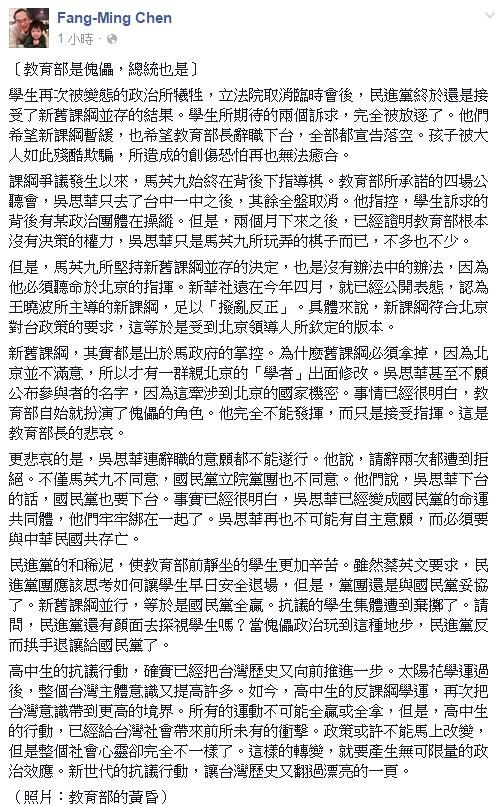 陳芳明在臉書批評教育部與總統都是傀儡。(圖片截取自陳芳明臉書)