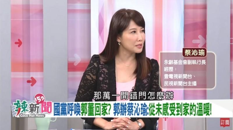 國民黨31位大老曾聯署登報要郭台銘團結,蔡沁瑜在節目上指出至少6個人以上曾勸進過郭選總統。(照片擷取自《辣新聞》畫面)