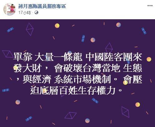 蔣月惠在臉書批評「中客一條龍」會壓迫底層百姓生存權利。(圖擷取自蔣月蕙臉書)