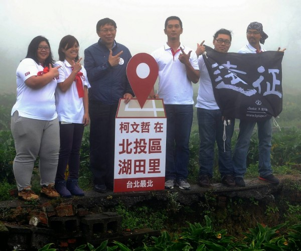 無黨籍台北市長候選人柯文哲「柯P7步走」活動,下午前往陽明山竹子湖,與偏遠地區監票部隊人員合照打卡。(記者朱沛雄攝)