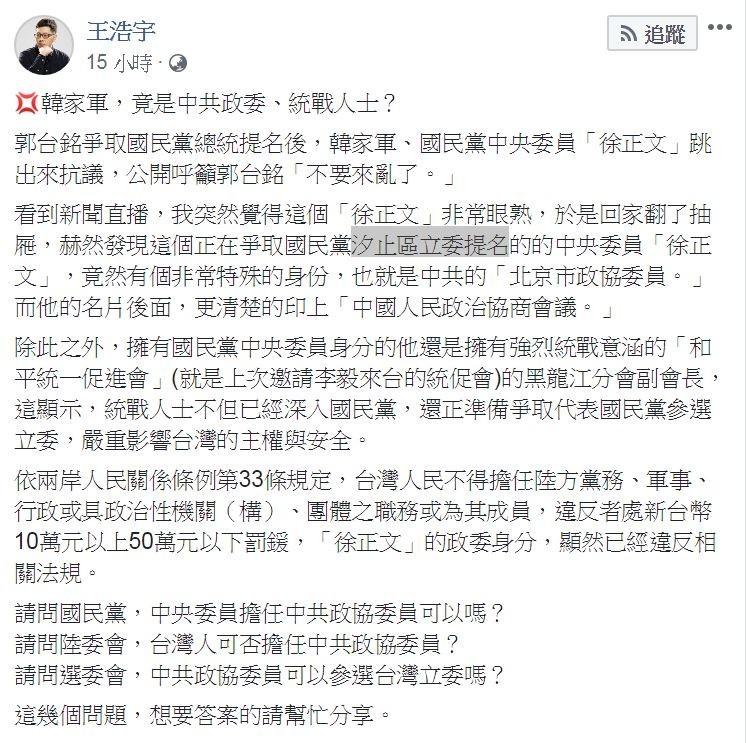 王浩宇質問國民黨「中央委員擔任中共政協委員可以嗎?」(圖擷自王浩宇臉書)