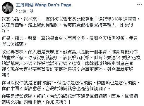 針對柯的言論,中國民運人士王丹也在粉專發表看法。(圖翻攝自臉書粉專「王丹网站 Wang Dan's Page」)