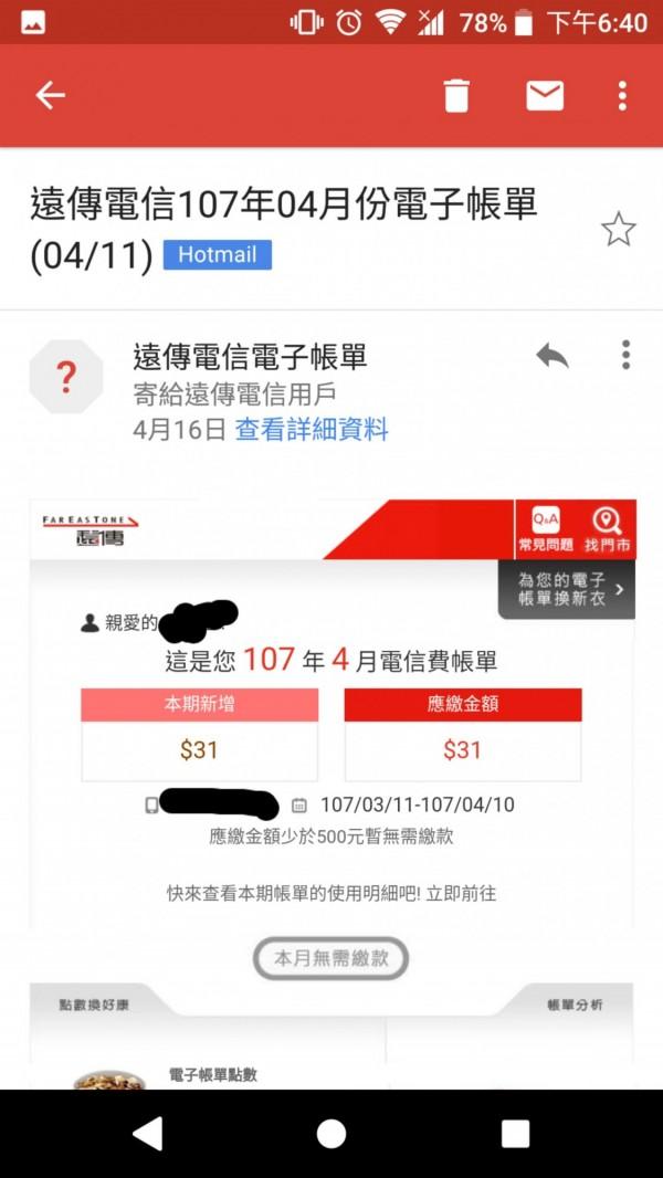 中華電信推出499元4G吃到飽方案,引起民眾排隊搶辦,有月租費只花30元的網友則PO出自己的帳單,自稱自己是「邊緣人」。(圖擷取自Dcard)