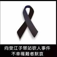 北捷殺人案,造成4死21傷,有網友在臉書發起「一人一朵小白花,悼念無辜去世的人們」哀悼活動。(圖擷取自網路)