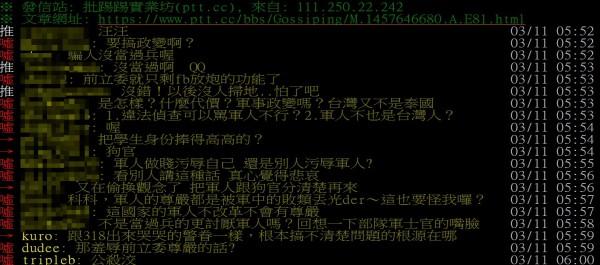 PTT網友不認同蔡正元的言論。(圖片擷取自八卦板)