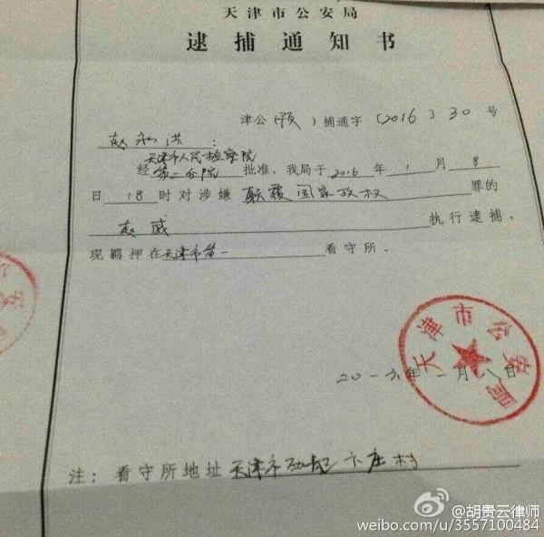 24歲的維權人士趙威被補入獄。(圖擷取自維權網)