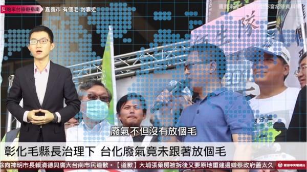 在談到台化廠爭議案時,「眼球中央電視台」也不忘把「放個毛」的新聞事件結合在口白中。(圖擷自眼球中央電視台臉書)