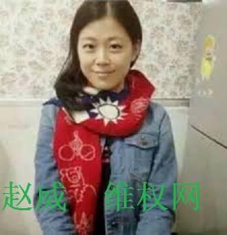 24歲的維權人士趙威淪為政治犯,網路上還流傳她拿著台灣國旗小物的照片。(圖擷取自維權網)