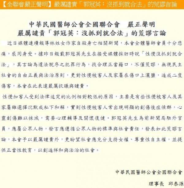 醫師公會全國聯合會今下午發布嚴正聲明,嚴厲譴責郭冠英的荒謬言論。(翻攝中華民國醫師公會全國聯合會網站)