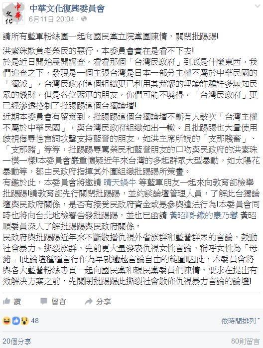 自稱「中華文化復興委員會」的臉書粉絲團要求關閉PTT。(圖擷取自「中華文化復興委員會」臉書粉絲團)