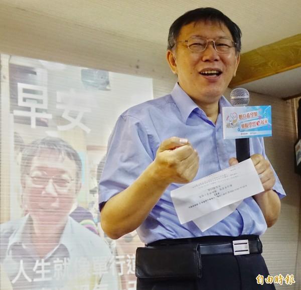 柯文哲今天表示,中國新歌聲已經在台灣辦過很多場,以前都沒事,這次突然出事,就是有人在炒作串聯,要修理柯文哲,他也沒辦法。(記者張嘉明攝)