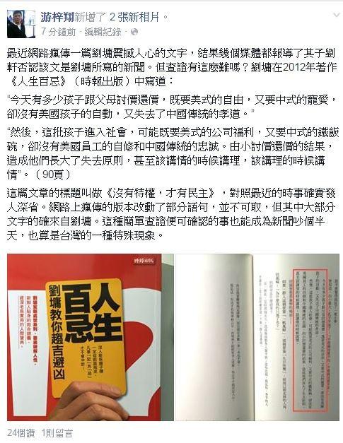 游梓翔表示,文章標題《沒有特權,才有民主》,對照最近的時事確實發人深省。(圖擷取自游梓翔臉書)