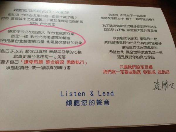 連勝文士林區後援會的邀請函上面寫著「勝文在台北出生長大,對台北有濃厚情感」。(圖擷取自謝長廷臉書)