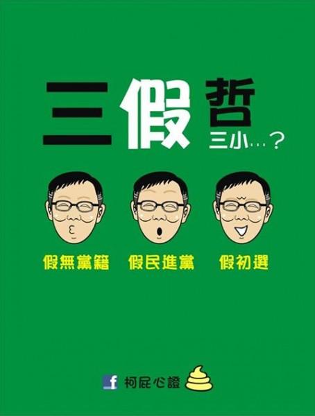 蔡正元發布圖片,批評柯文哲是「三假哲」。(圖擷取自蔡正元臉書)