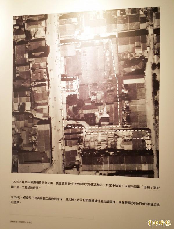 白色恐怖時期保密局「借用」高砂鐵工廠照片首度曝光,致鐵工廠被迫停業,作為北所關押政治犯。(記者陳文嬋攝)