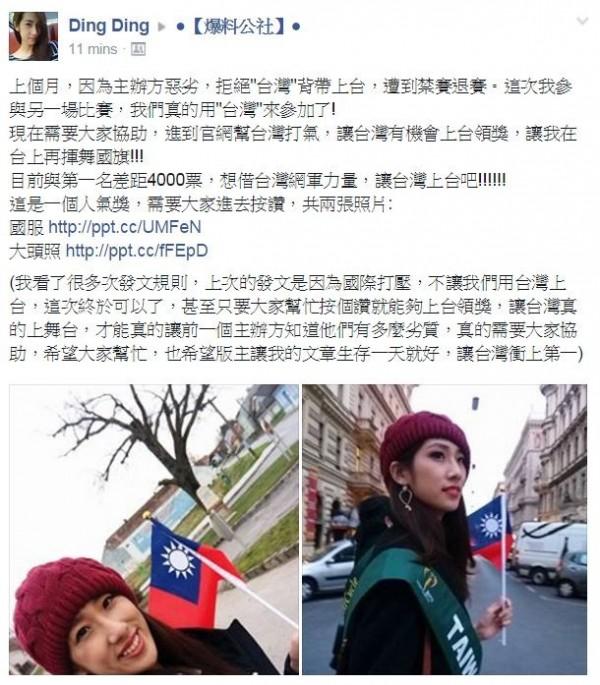 丁文茵在爆料公社中表示,上次參加「地球小姐」比賽因國際打壓,讓她無法用台灣的名義參賽。(圖擷自爆料公社)