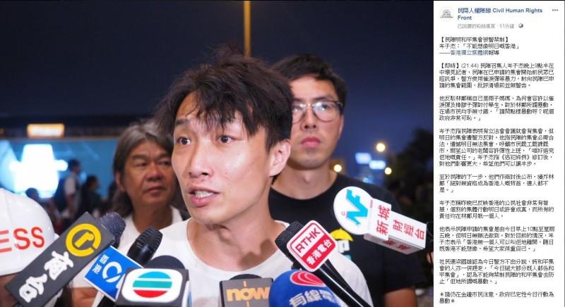 「民間人權陣線」晚間在臉書上表示,明日的集會遭警方反對,因此很遺憾明日無法集會。(圖擷取自臉書_民間人權陣線)